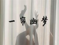 Yilian Youmeng
