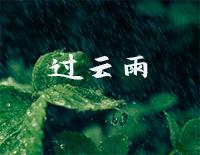 Rain of Passing Cloud