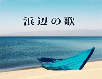 Hamabe no uta-Song of the Beach