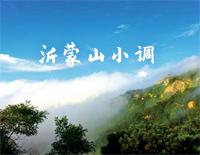Yimeng Mountain Ditty