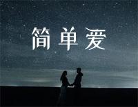 単純な愛-周傑倫-EOP魔鬼訓練営練習曲
