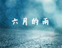 June Showers-Chinese Paladin OST