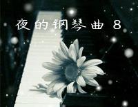 夜的鋼琴曲 8