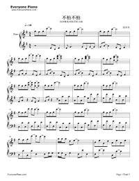 怖くない、怖くない-郭美美-EOP魔鬼訓練営練習曲五線譜プレビュー1