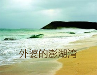 Grandmother's Penghu Bay