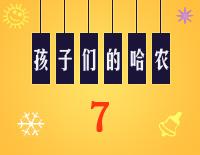 ハノン練習曲7