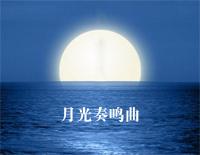月光ソナタ(ムーンライトソナタ)Moonlight Sonata