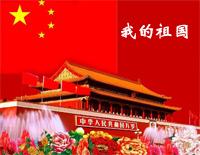 My Motherland-Guo Lanying