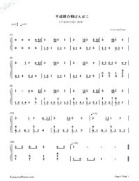 Pom Poko-Joe Hisaishi-Numbered-Musical-Notation-Preview-1