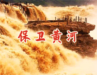 Defend the Yellow River