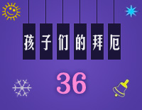 練習曲36-Midi版EOP独習速成クラス第二季:子供達のバイエル(上)