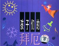 Beyer Piano for Children 52