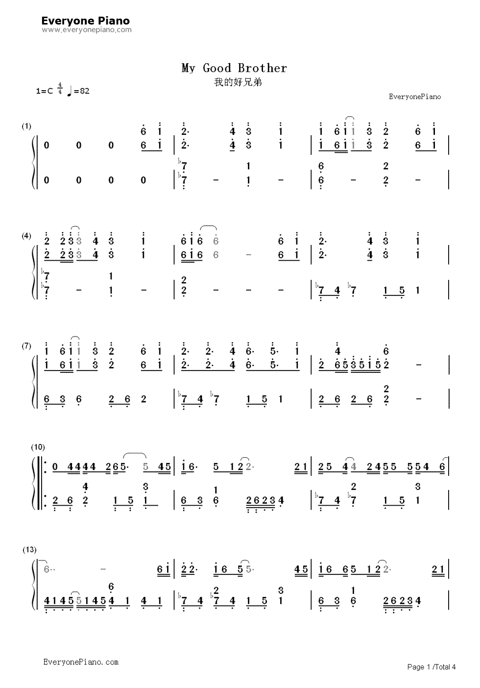 My Good Brother-Xiaoshenyang, Gao Jin Numbered Musical Notation Preview