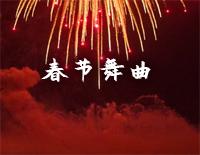 Dance Music for Spring Festival