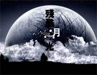 残酷な月の光