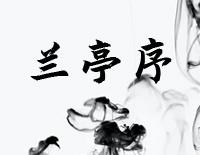 蘭亭序-周傑倫