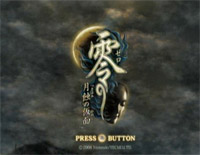 Fatal Frame: Mask of the Lunar Eclipse-Tsukimori no uta