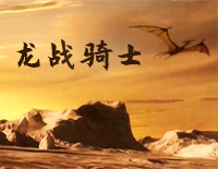 Dragon Rider-Jay Chou