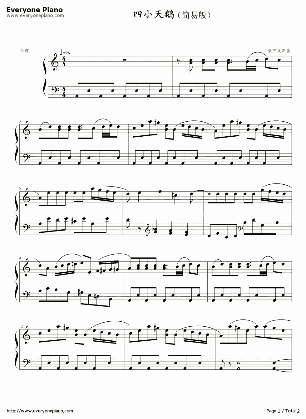 Dance of the little swans piano tutorial