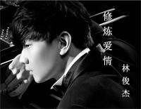 修煉愛情-林俊傑2013新歌