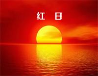 紅日-李克勤