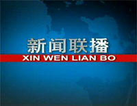 Xinwen Lianbo ED-News Simulcast ED