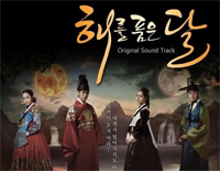 Back in Time-Moon Embracing the Sun OST