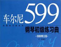 《車爾尼練習曲》OP.599之100