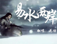 Both Sides of Yi Shui-The Legend of Qin III OST