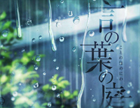Greenery Rain-《言の葉の庭》のイメージソング