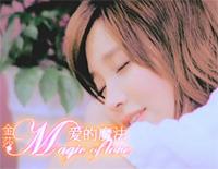 愛の魔法-金莎