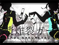 Noushou Sakuretsu Girl -脳漿炸裂ガー