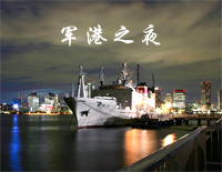 Night at the Naval Port