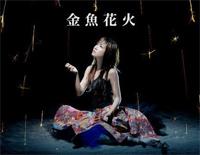 Kingyo Hanabi (Goldfish Fireworks)-Ai Otsuka