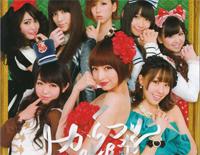 上からマリコ-AKB48