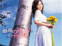 Saikō no Kataomoi (The Greatest Unrequited feelings)- The Story of Saiunkoku ED
