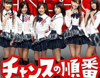 チャンスの順番- AKB48