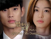 My Destiny-My Love from the Star ED