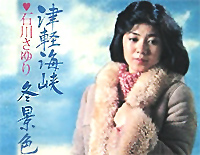Tsugaru Kaikyo Fuyugeshiki-Sayuri Ishikawa