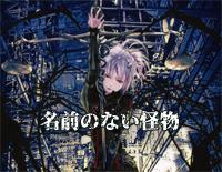 Namae no Nai Kaibutsu-Psycho-Pass ED1