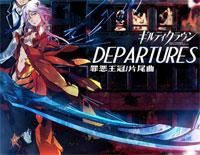 Departures ~Anata ni Okuru Ai no Uta~ -Guilty Crown ED