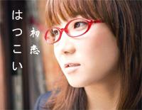 初恋-奥華子