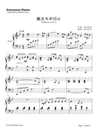 旅立ちの日に-合唱曲五線譜プレビュー1