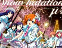 Snow halation-ラブライブ!挿入歌