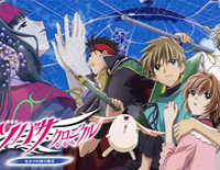 Amrita-Tsubasa Chronicle the Movie: The Princess of the Country of Birdcages ED