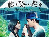 Rythm of the Rain-Rythm of the Rain Theme