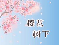 Under the Cherry Tree-Hins Cheung