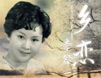鄉戀-李谷一