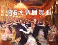Waltz in E Flat Major-Pyotr Ilyich Tchaikovsky