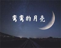 The Crescent Moon-Liu Huan